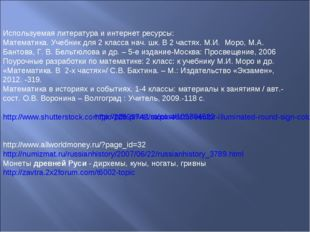 Используемая литература и интернет ресурсы: Математика. Учебник для 2 класса