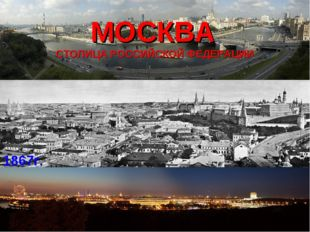 МОСКВА СТОЛИЦА РОССИЙСКОЙ ФЕДЕРАЦИИ 1867г.