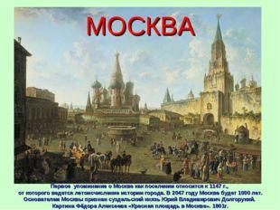 МОСКВА Первое упоминание о Москве как поселении относится к 1147 г., от котор