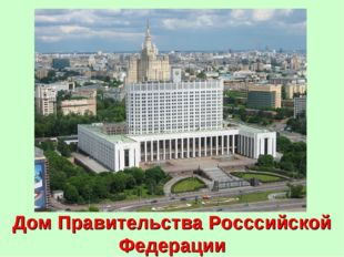 Дом Правительства Росссийской Федерации
