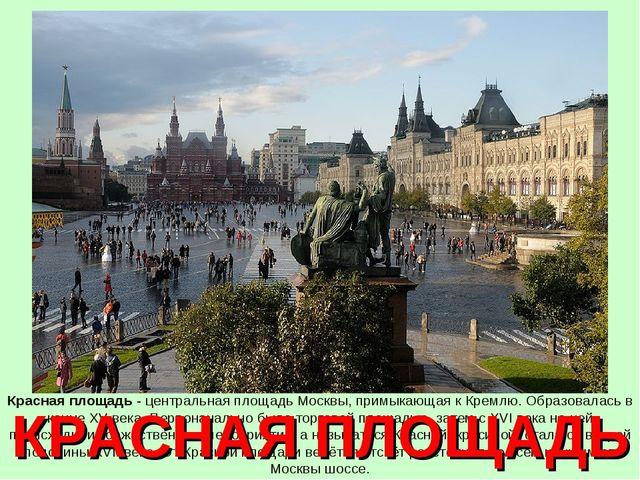 Красная площадь - центральная площадь Москвы, примыкающая к Кремлю. Образовал...