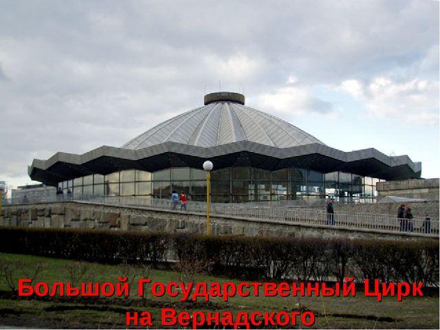 Большой Государственный Цирк на Вернадского