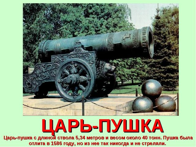 ЦАРЬ-ПУШКА Царь-пушка с длиной ствола 5,34 метров и весом около 40 тонн. Пуш...