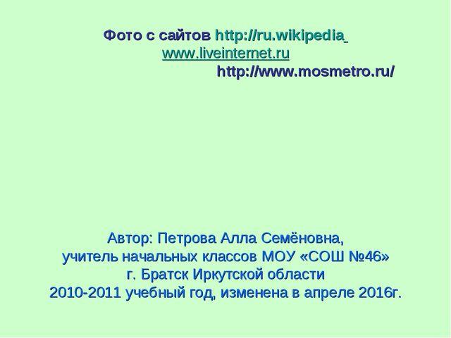 Автор: Петрова Алла Семёновна, учитель начальных классов МОУ «СОШ №46» г....