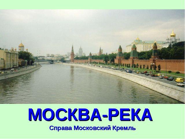 МОСКВА-РЕКА Справа Московский Кремль
