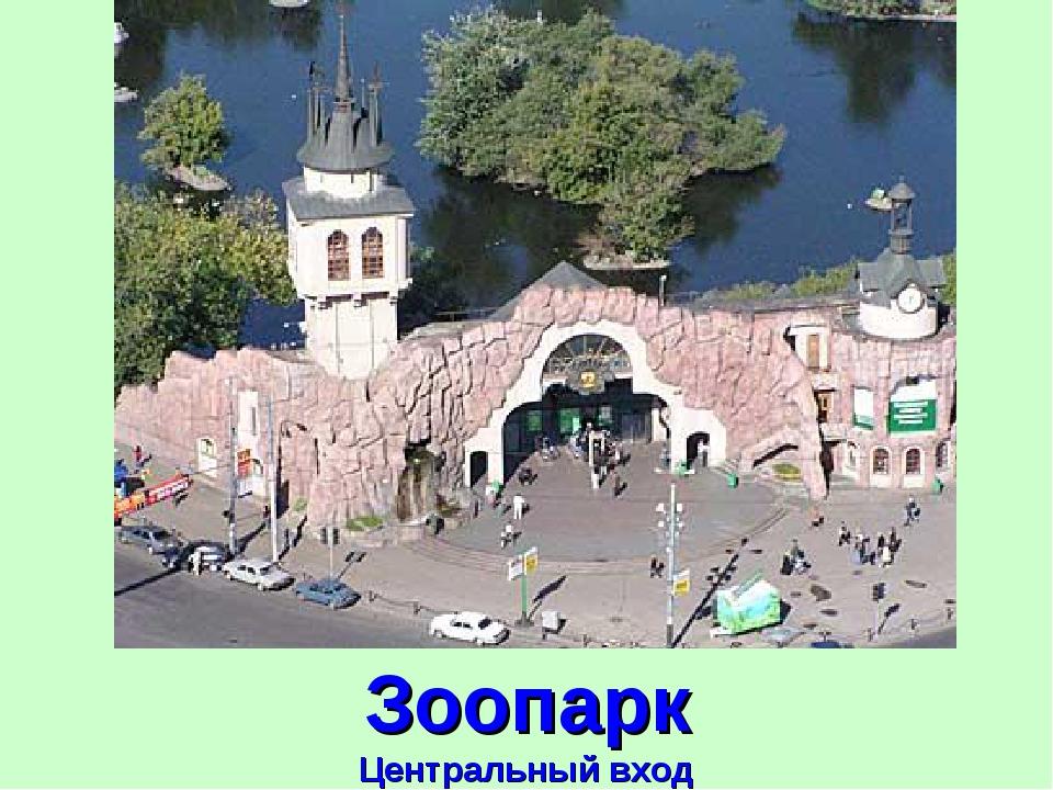 Зоопарк Центральный вход