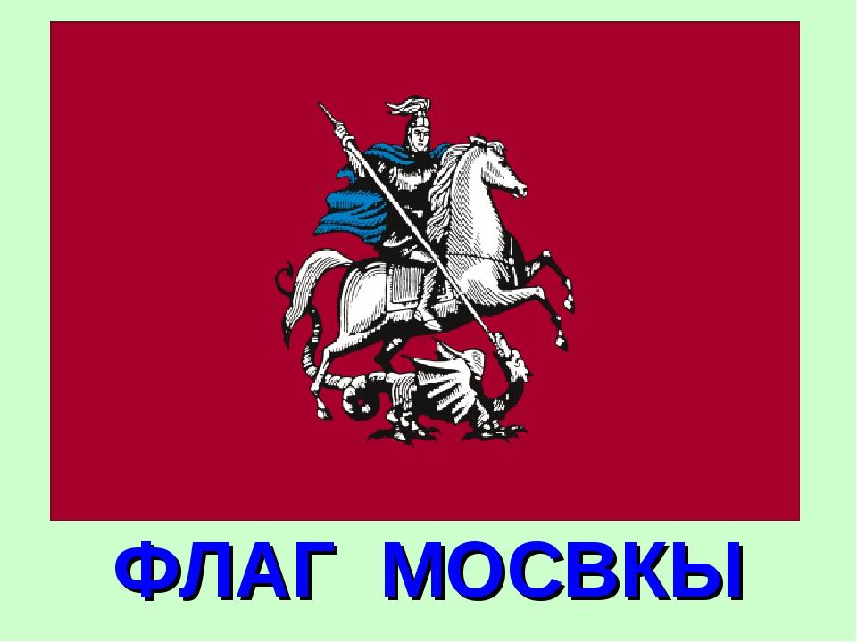 ФЛАГ МОСВКЫ