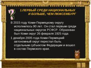 1.ПЕРВЫЙ СРЕДИ НАЦИОНАЛЬНЫХ И БОЛЬШЕ, ЧЕМ ЛЮКСЕМБУРГ В 2015 году Коми-Пермяц