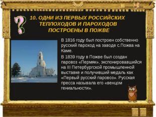 В 1816 году был построен собственно русский пароход на заводе с.Пожва на Кам