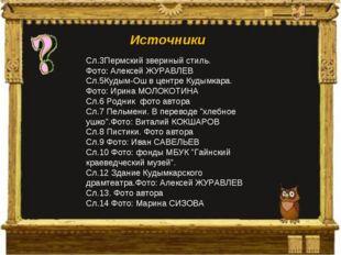 Сл.3Пермский звериный стиль. Фото: Алексей ЖУРАВЛЕВ Сл.5Кудым-Ош в центре Ку