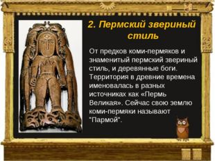 От предков коми-пермяков и знаменитый пермский звериный стиль, и деревянные