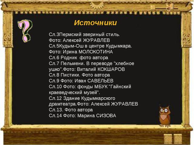 Сл.3Пермский звериный стиль. Фото: Алексей ЖУРАВЛЕВ Сл.5Кудым-Ош в центре Ку...