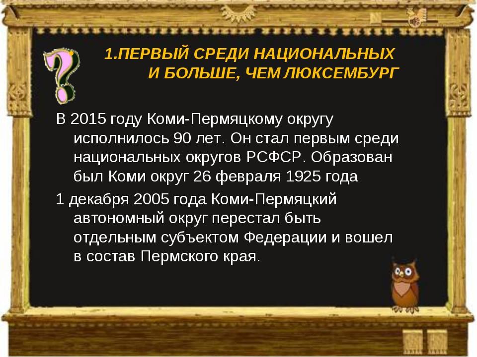 1.ПЕРВЫЙ СРЕДИ НАЦИОНАЛЬНЫХ И БОЛЬШЕ, ЧЕМ ЛЮКСЕМБУРГ В 2015 году Коми-Пермяц...
