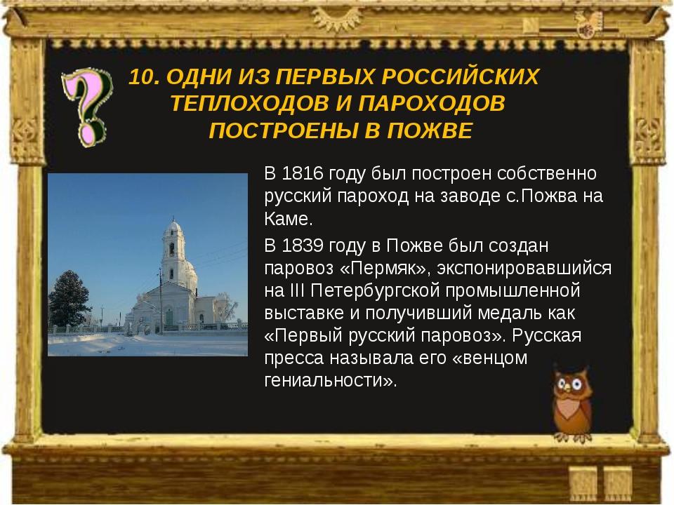 В 1816 году был построен собственно русский пароход на заводе с.Пожва на Кам...