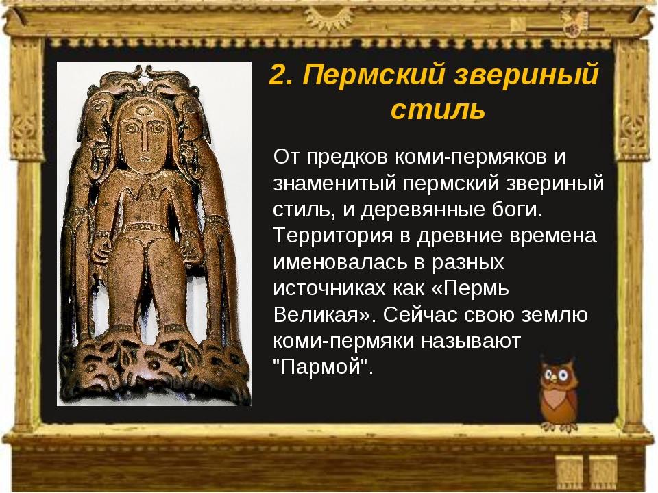От предков коми-пермяков и знаменитый пермский звериный стиль, и деревянные...