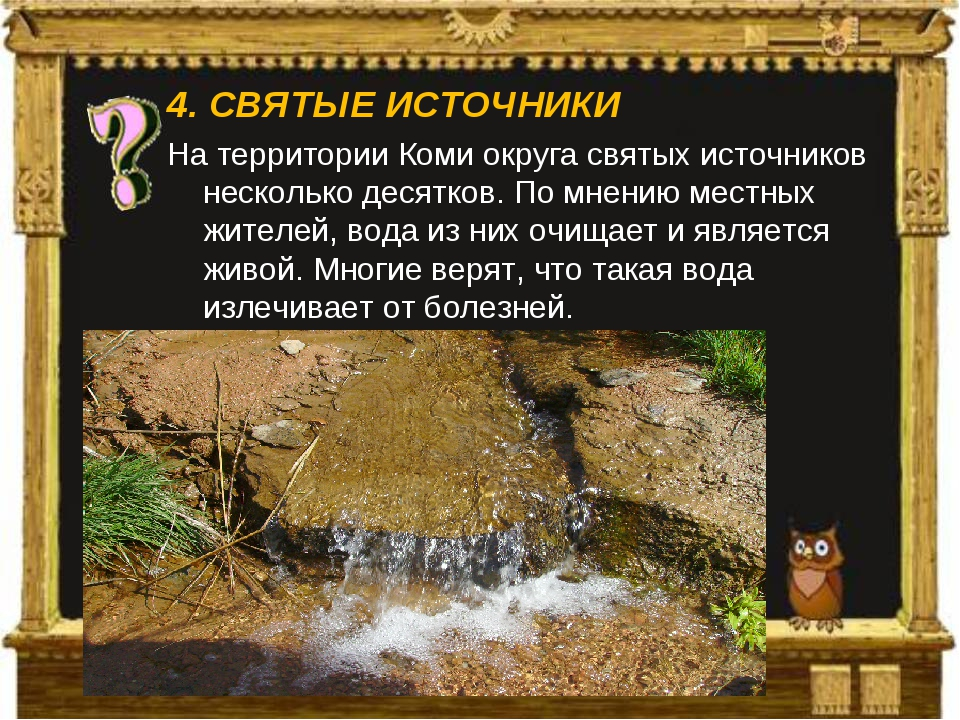 4.СВЯТЫЕ ИСТОЧНИКИ На территории Коми округа святых источников несколько дес...
