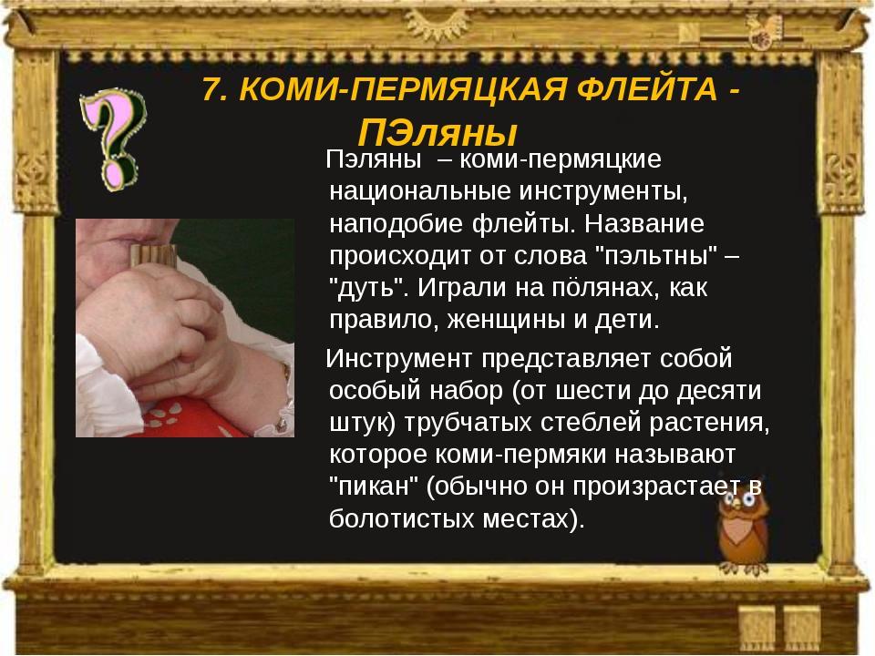 Пэляны – коми-пермяцкие национальные инструменты, наподобие флейты. Название...