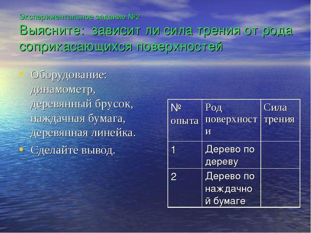 Экспериментальное задание №2 Выясните: зависит ли сила трения от рода соприка...