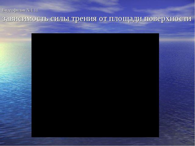 Видеофильм №1.11. зависимость силы трения от площади поверхности