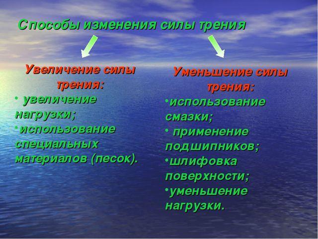 Способы изменения силы трения Увеличение силы трения: увеличение нагрузки; ис...