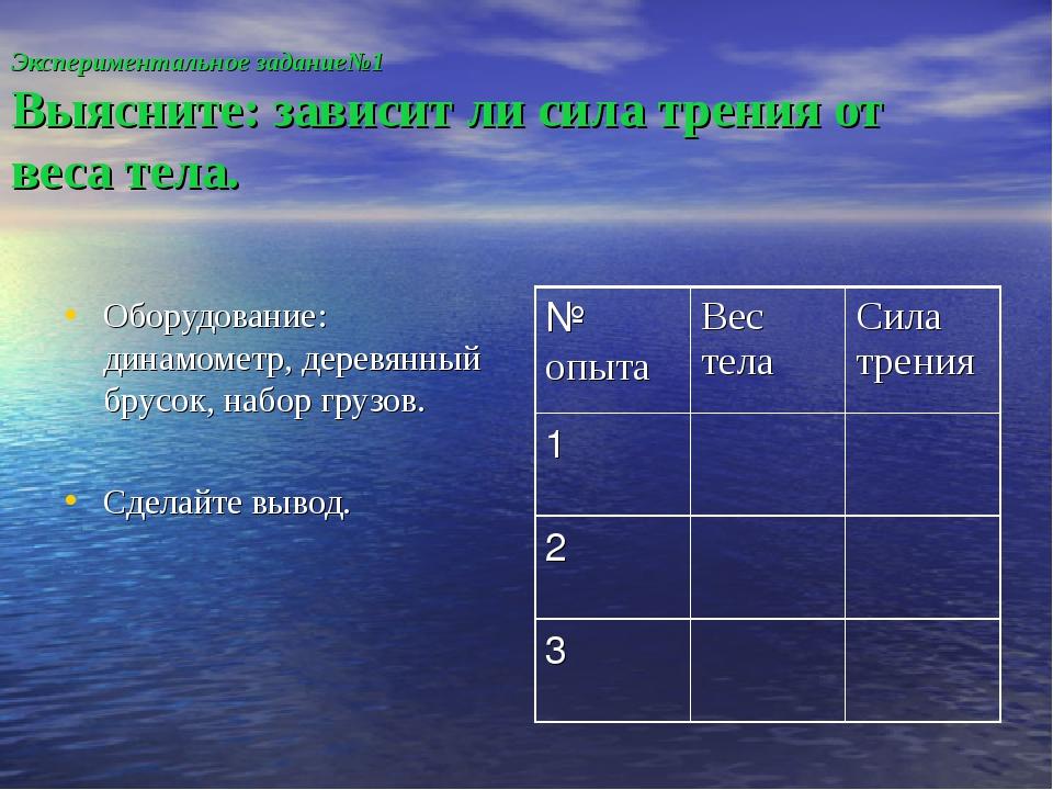 Экспериментальное задание№1 Выясните: зависит ли сила трения от веса тела. Об...