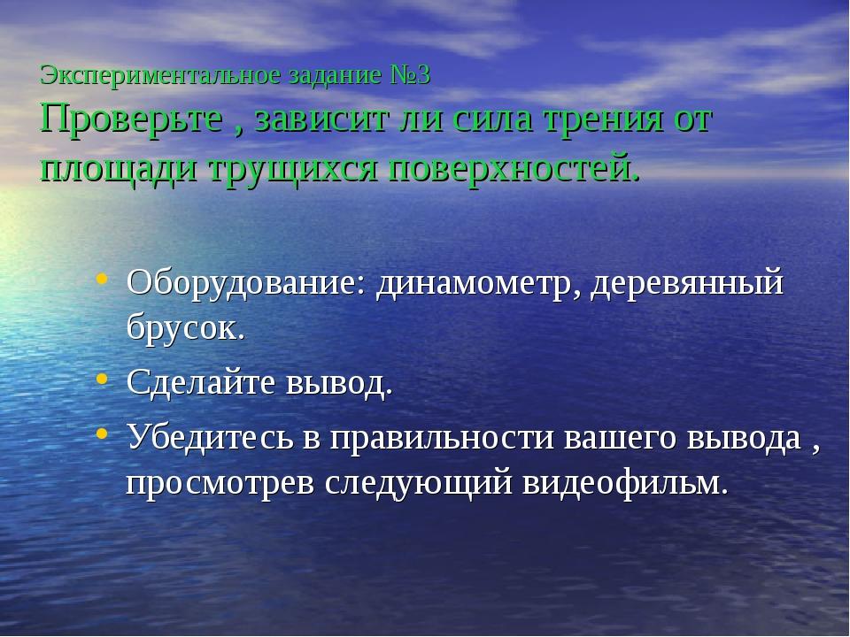 Экспериментальное задание №3 Проверьте , зависит ли сила трения от площади тр...