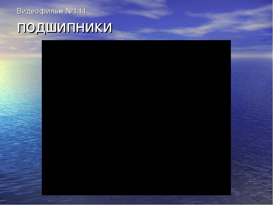 Видеофильм №1.14 подшипники