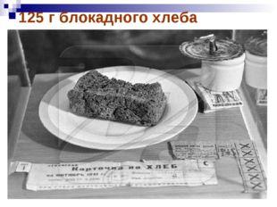 125 г блокадного хлеба