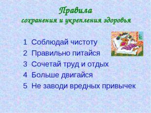 Правила сохранения и укрепления здоровья 1 Соблюдай чистоту 2 Правильно питай