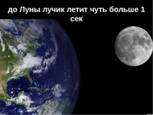 до Луны лучик летит чуть больше 1 сек