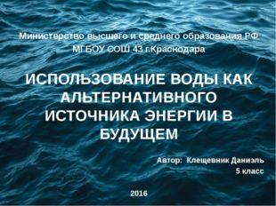 Министерство высшего и среднего образования РФ МГБОУ СОШ 43 г.Краснодара ИСПО