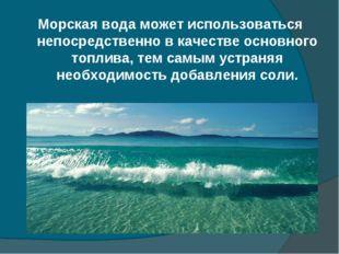 Морская вода может использоваться непосредственно в качестве основного топлив