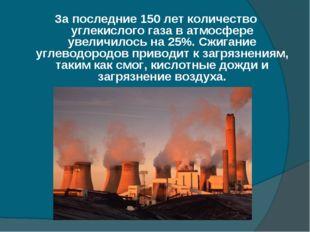 За последние 150 лет количество углекислого газа в атмосфере увеличилось на 2