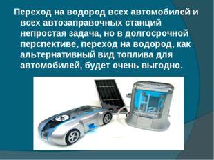 Переход на водород всех автомобилей и всех автозаправочных станций непростая