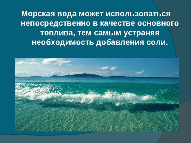 Морская вода может использоваться непосредственно в качестве основного топлив...