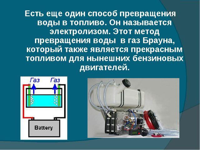 Есть еще один способ превращения воды в топливо. Он называется электролизом....