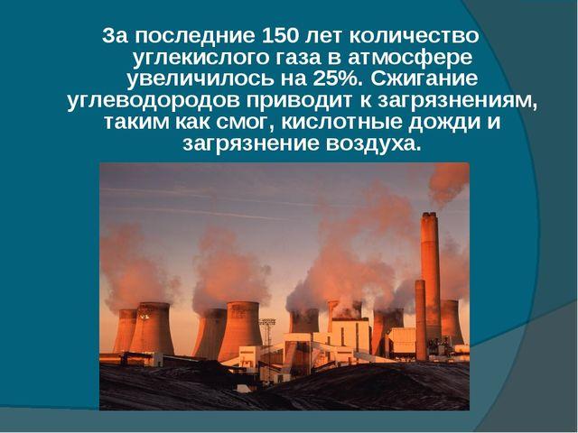 За последние 150 лет количество углекислого газа в атмосфере увеличилось на 2...