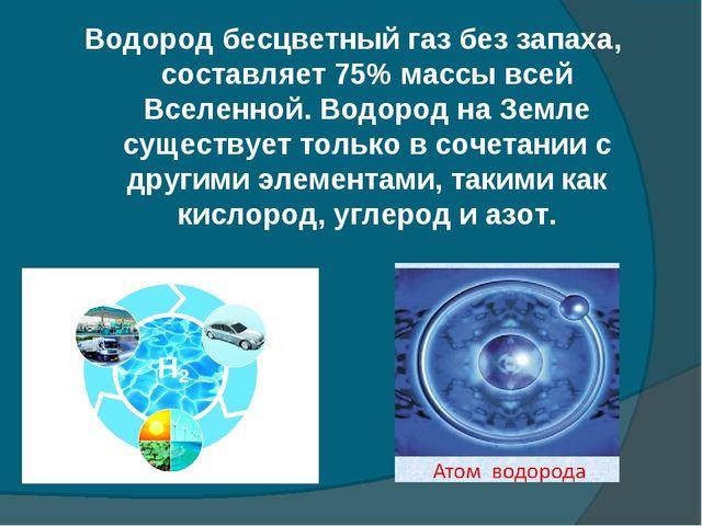 Водород бесцветный газ без запаха, составляет 75% массы всей Вселенной. Водор...