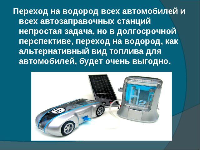 Переход на водород всех автомобилей и всех автозаправочных станций непростая...