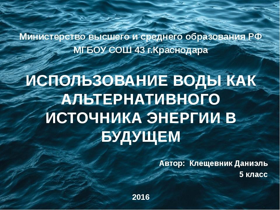 Министерство высшего и среднего образования РФ МГБОУ СОШ 43 г.Краснодара ИСПО...