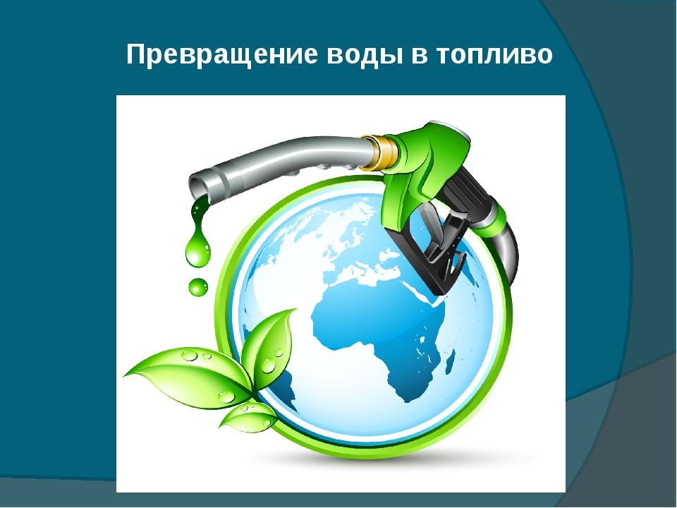 Превращение воды в топливо