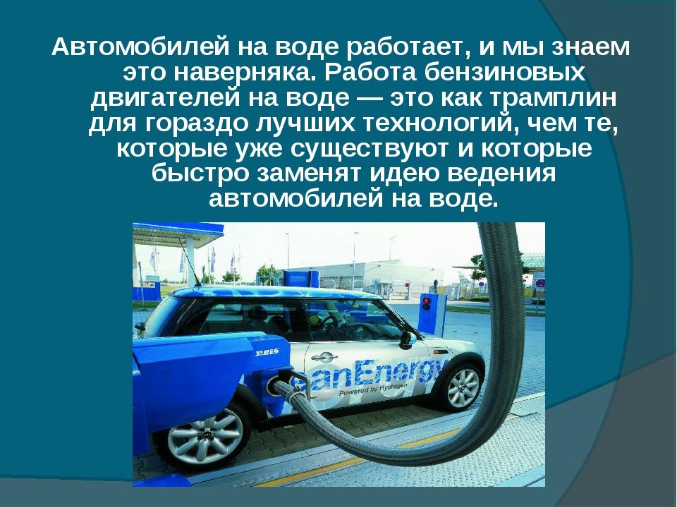 Автомобилей на воде работает, и мы знаем это наверняка. Работа бензиновых дви...