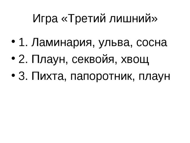Игра «Третий лишний» 1. Ламинария, ульва, сосна 2. Плаун, секвойя, хвощ 3. Пи...
