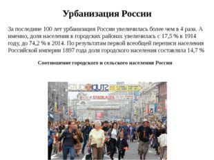 Урбанизация России За последние 100 лет урбанизация России увеличилась более