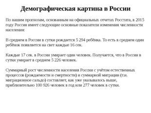 Демографическая картина в России По нашим прогнозам, основанным на официальны