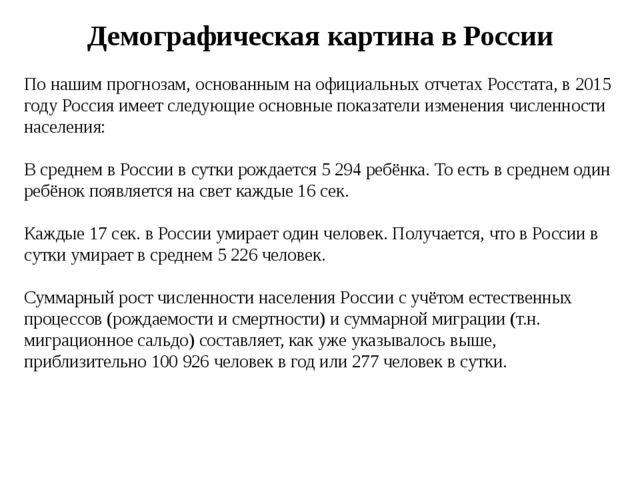 Демографическая картина в России По нашим прогнозам, основанным на официальны...