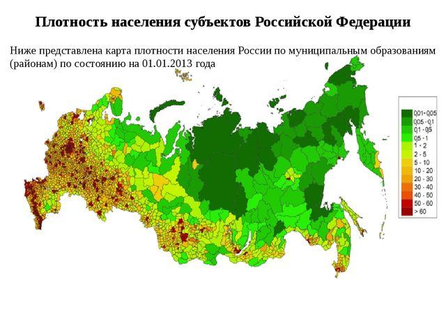 Плотность населения субъектов Российской Федерации Ниже представлена карта пл...