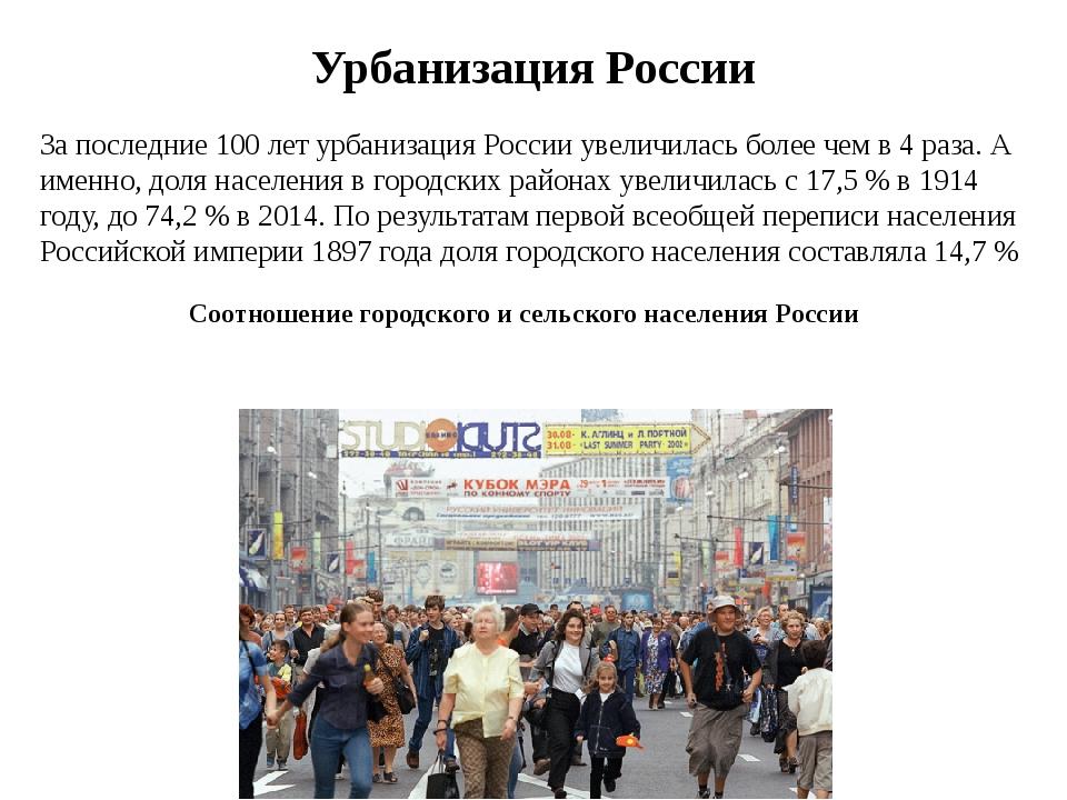 Урбанизация России За последние 100 лет урбанизация России увеличилась более...
