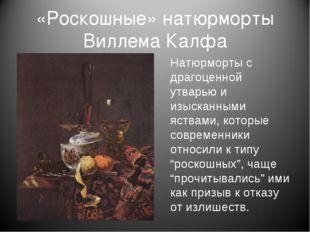 «Роскошные» натюрморты Виллема Калфа Натюрморты с драгоценной утварью и изыск