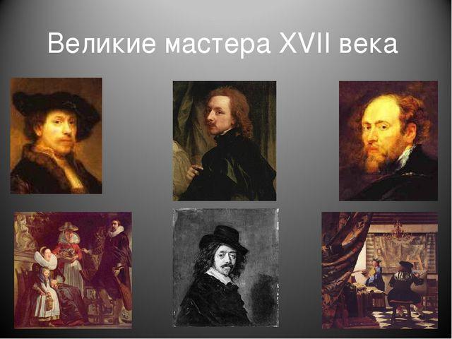 Великие мастера XVII века